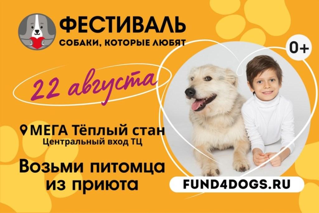 Десятый Юбилейный Фестиваль «Собаки, которые любят»