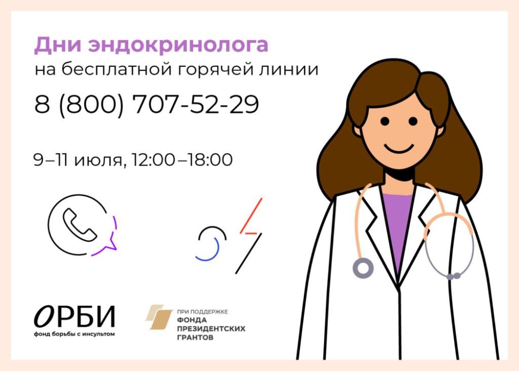 На линии фонда ОРБИ можно будет получить бесплатную консультацию эндокринолога
