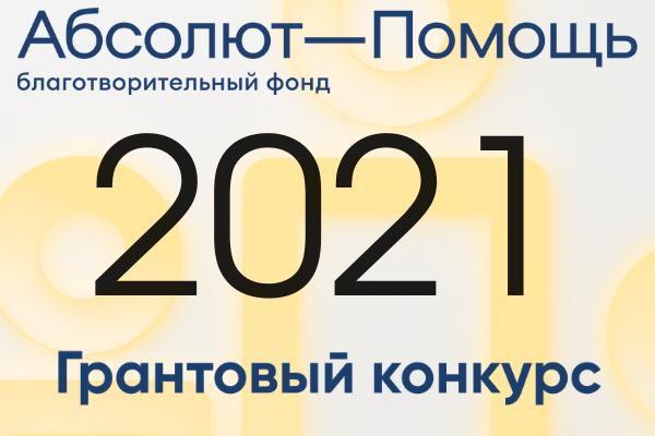 165 некоммерческих организаций получат гранты фонда «Абсолют-Помощь» на реализацию своих проектов — объявлены победители конкурса 2021 года
