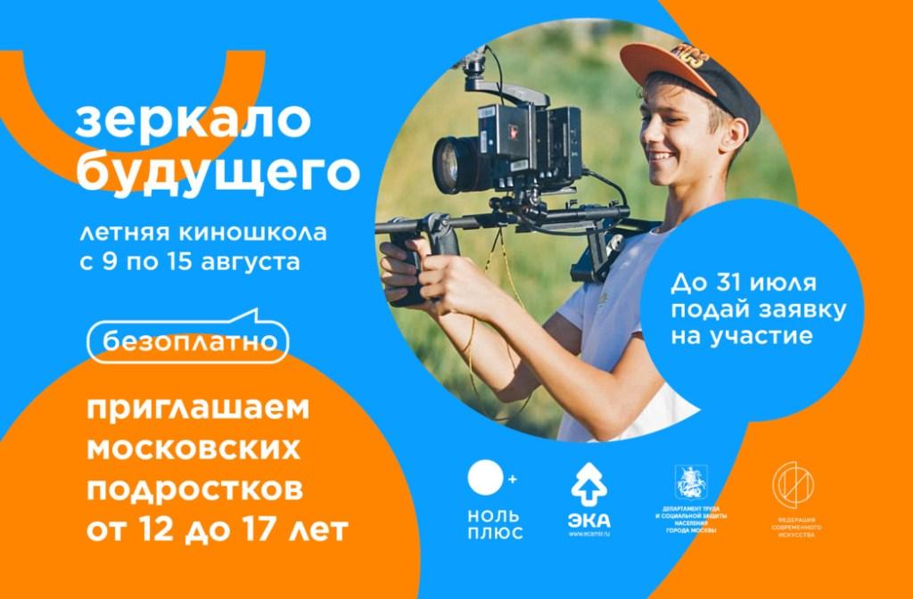 Летняя киношкола «Зеркало Будущего» состоится в августе