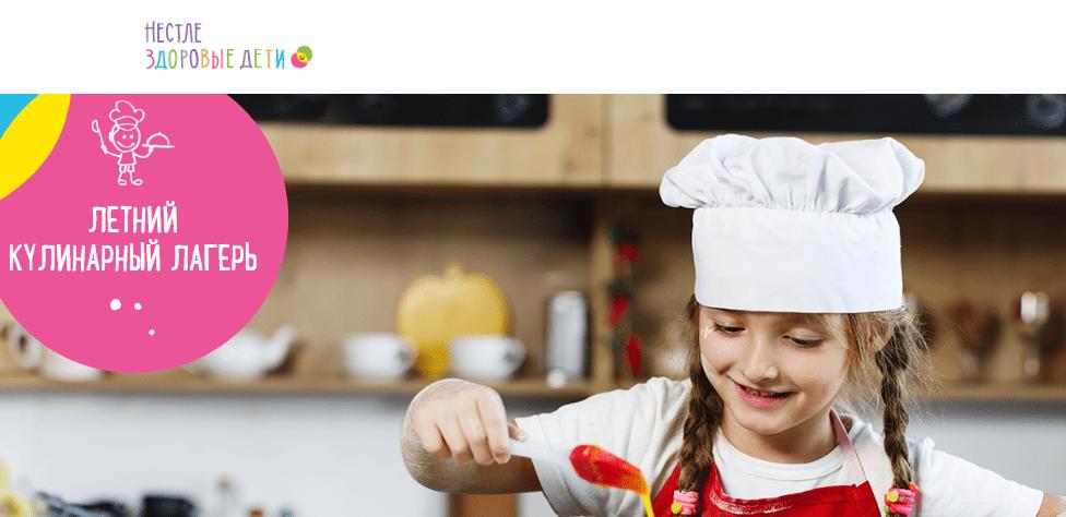 Яркое, вкусное и незабываемое лето с «Нестле»: подведены итоги онлайн-смены кулинарного лагеря