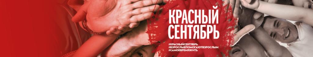 #КрасныйСентябрь 2021: Фонд борьбы с лейкемией проведёт традиционную акцию, приуроченную ко Всемирному месяцу осведомлённости о раке крови