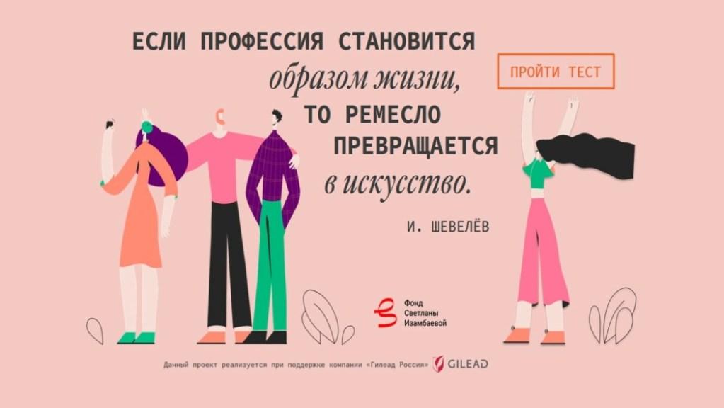 Компания Gilead Sciences объявляет о запуске нового социального проекта, направленного на поддержку подростков