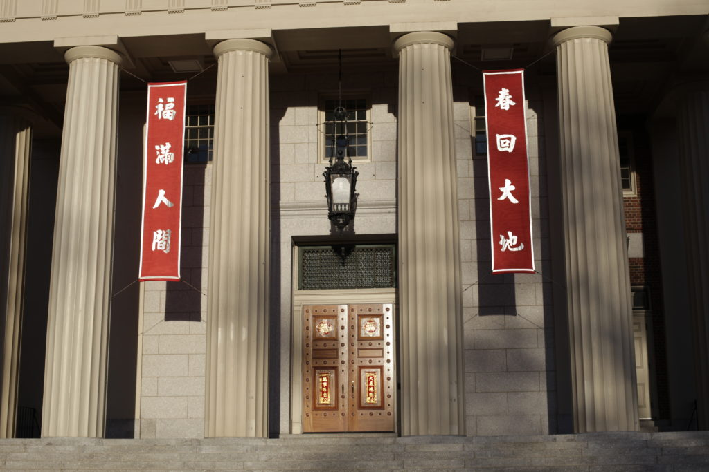 Banners that celebrate the 2018 Lunar New Year hang over the steps of Samuel Phillips Hall.