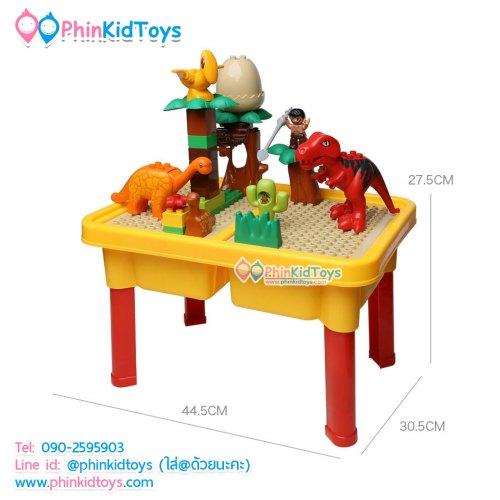 โต๊ะกิจกรรมบล็อคตัวต่อไดโนเสาร์
