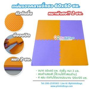 แผ่นรองคลาน-60x60-หนาพิเศษ-2-cm-4-แผ่น
