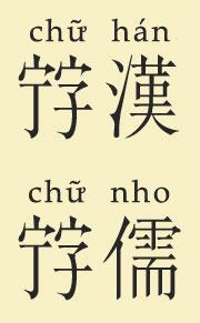 Oude Vietnamese schriften (foto: cc-by GFDL)