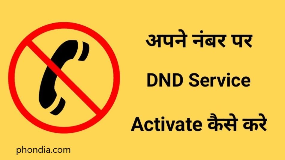 dnd activate kaise kare