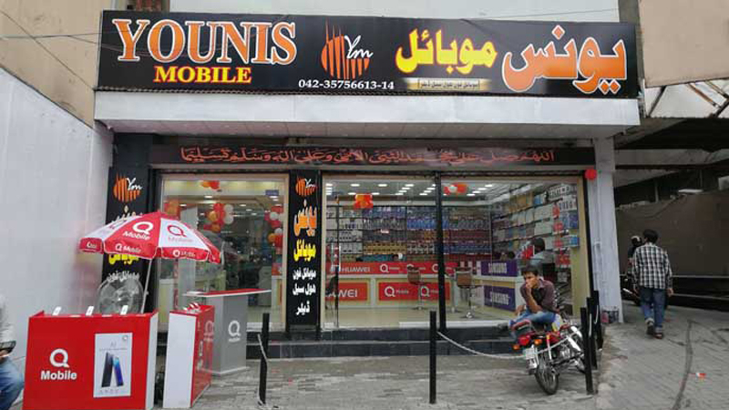 younis mobile contact number