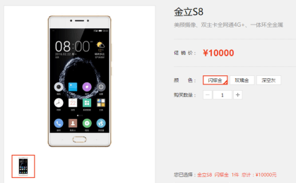 gionee s8 chinese price