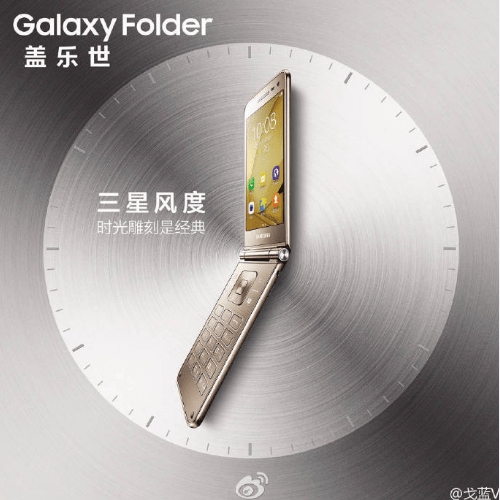 Galaxy Folder 2 leaks