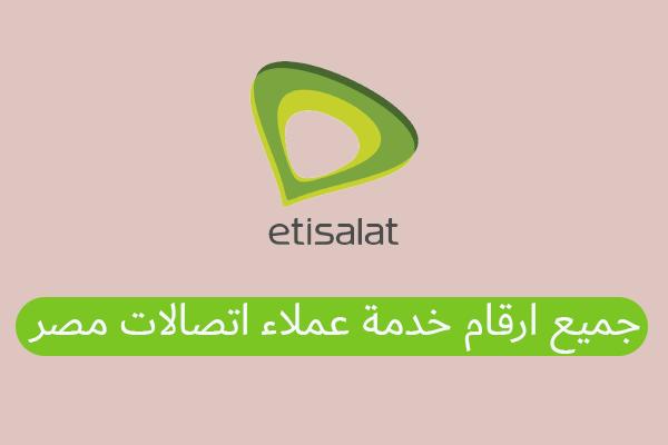جميع ارقام خدمة عملاء اتصالات مصر للتحدث مع ممثلى خدمة عملاء