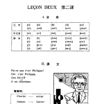 French schwa and r