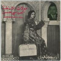 El Ghorba - Cassette de 45 Tours maghrébins - Face A