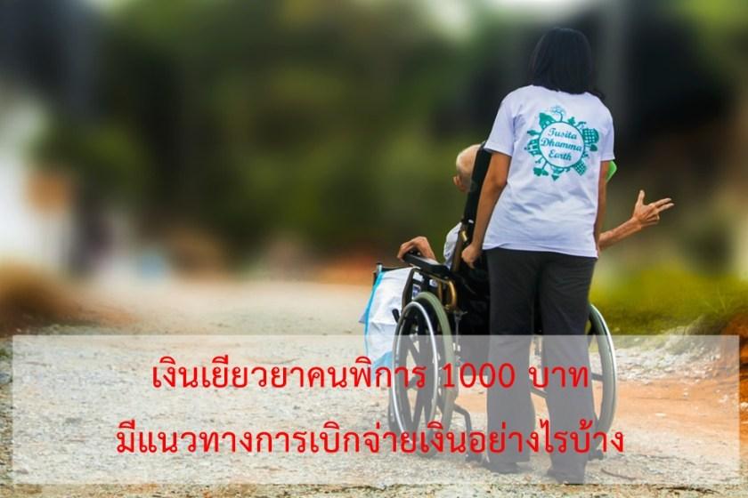 เงินเยียวยาคนพิการ 1000 บาท