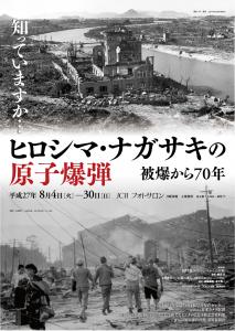原爆展 ポスター