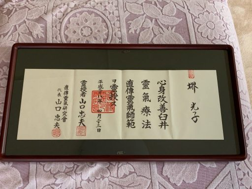Akiko's Reiki certificate, Kyoto, Japan ©2020, Cyndie Burkhardt.