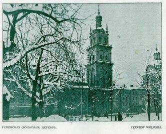 Успенська (Волоська) церква