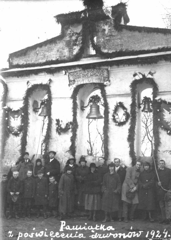 Біля дзвіниці костелу, 1924