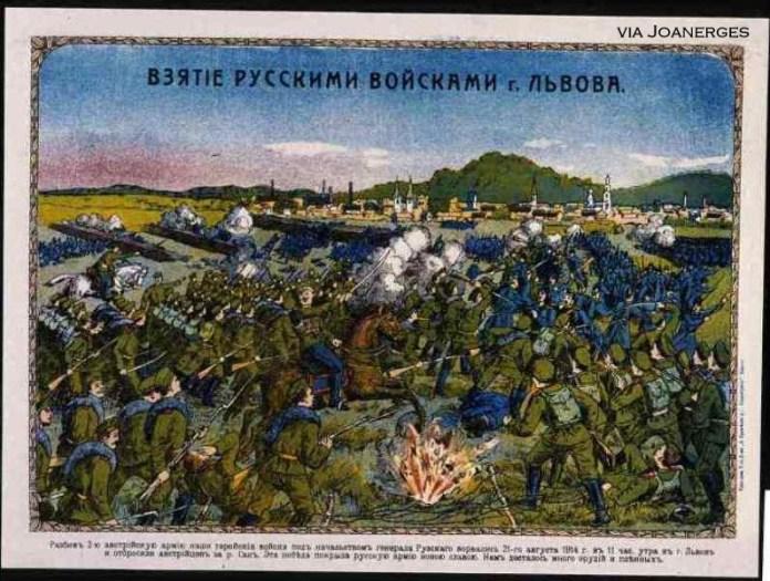 «Взятие русскими войсками города Львова»