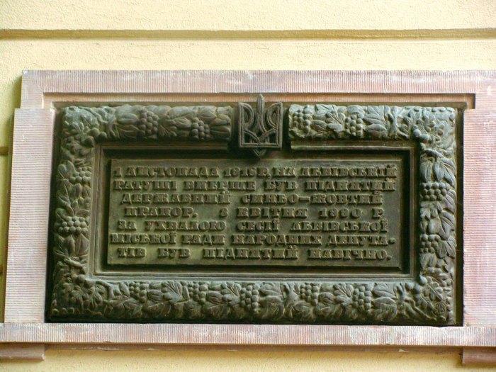 Меморіальна таблиця на честь підйому українського прапора над львівською Ратушею 1 листопада 1918 року