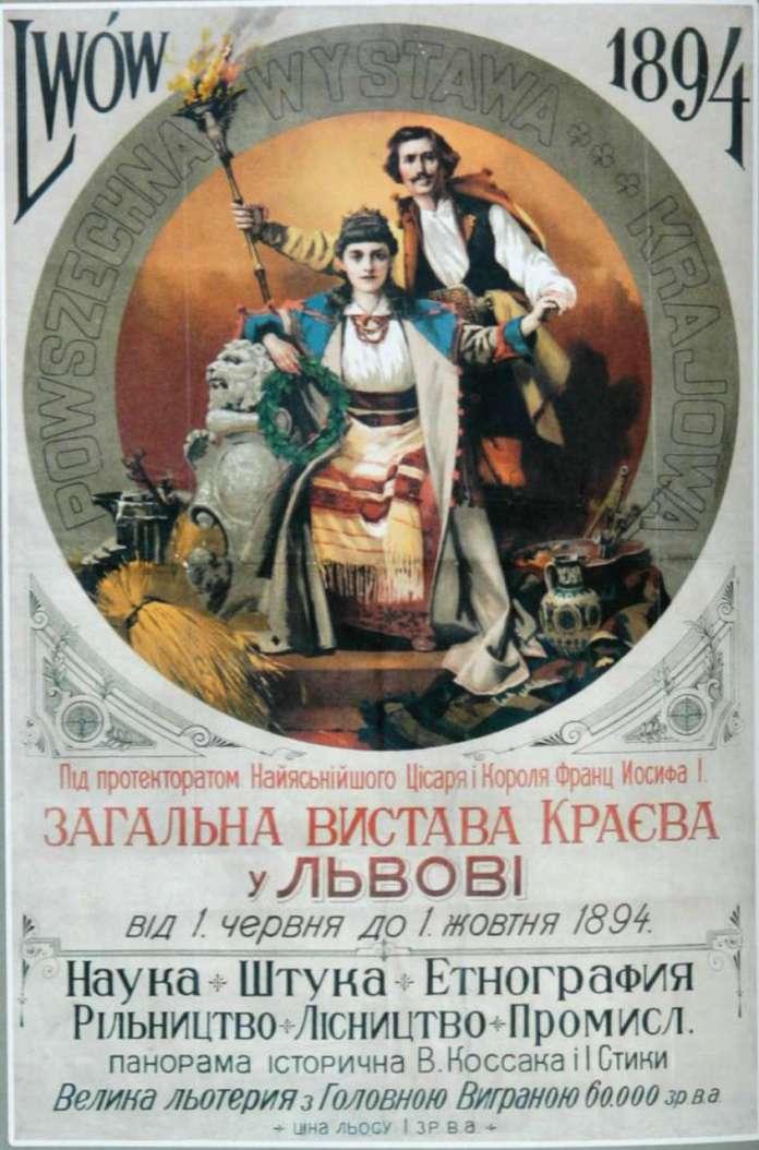 Рекламний плакат Загальної виставки Крайової у Львові, 1894 рік