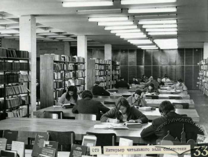 Читальна зала бібліотеки Львівської політехніки. Фото 1960-1970-х рр.