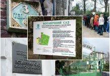 Ботанічний сад ЛНУ імені Івана Франка розпочав сезон Днів відкритих дверей
