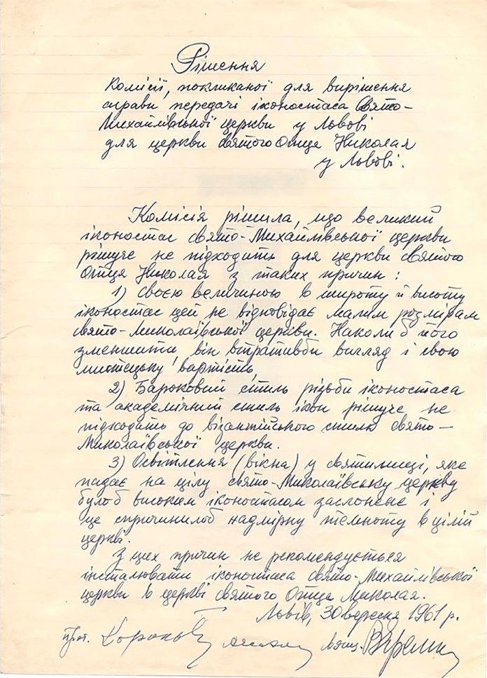 Документ про передачу іконостасу храму Святого Миколая
