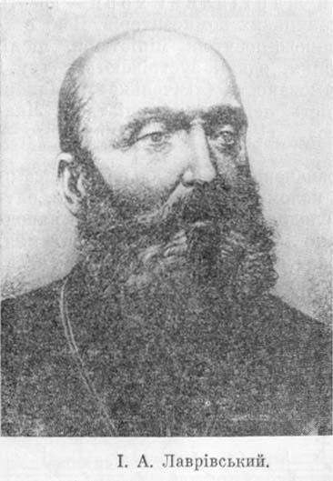 Eкраїнський галицький композитор, диригент, священик УГКЦ Іван Лаврівський