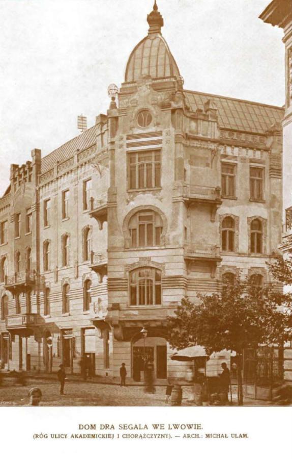 Прибутковий дім адвоката Сегаля на нин. пр-ті Шевченка, 4. Фото 1905 року