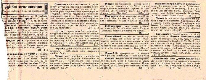 """Ілюстрований тижневик """"Неділя"""" дня 10 листопада 1929 р."""