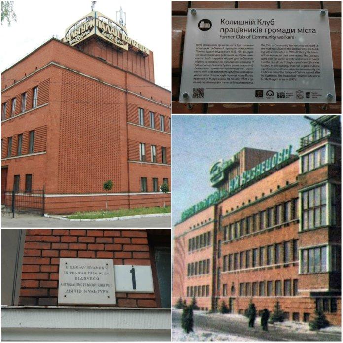 Палац культури імені Гната Хоткевича - один з найдавніших в Україні