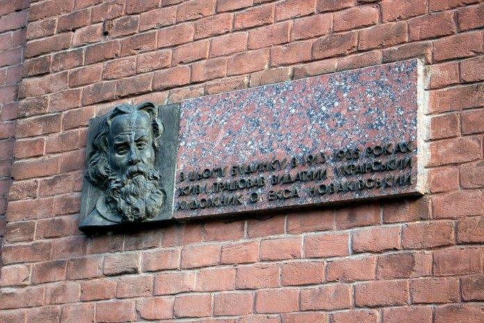 Меморіальна дошка Олексі Новаківському (скульптор — Еммануїл Мисько, 1972)