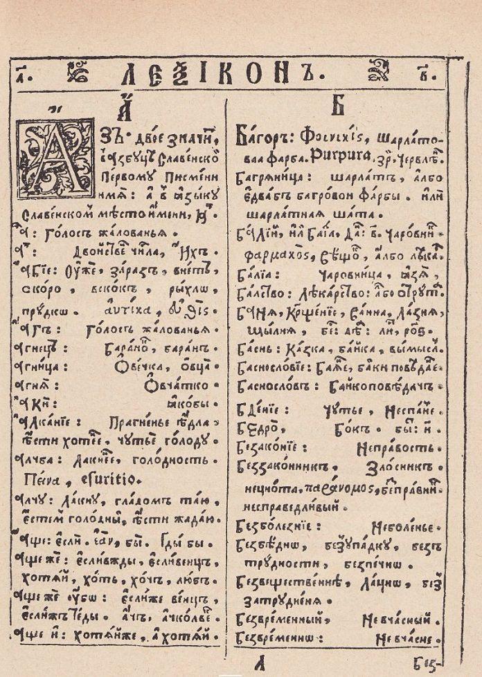 Лексикон словенороський Памво Беринди (1627 р.) – друкований словник, де вміщено переклад 7 тисяч слів з церковнослов'янської на староукраїнську офіційну мову.