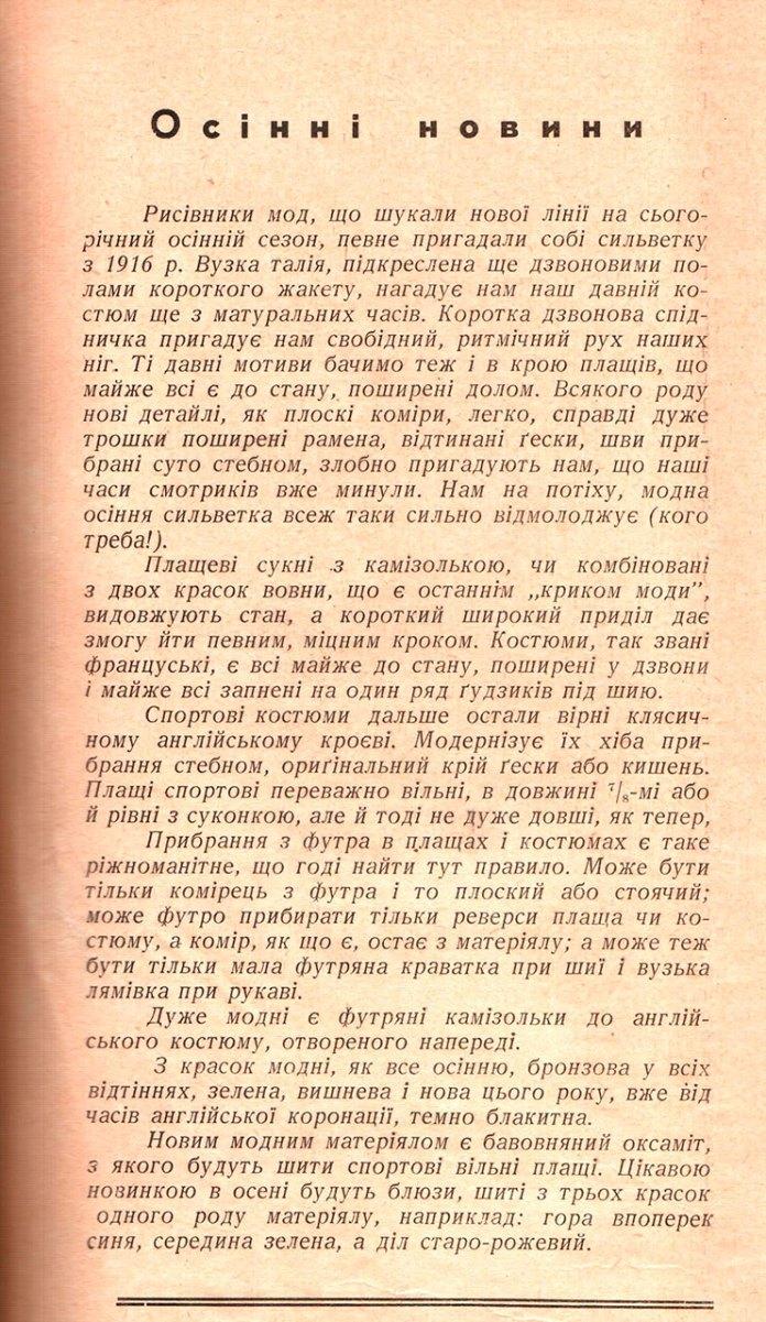 """Журнал """"Нова Хата"""" Р. ХІІІ. ч.17. Львів 1 вересня 1937 р."""