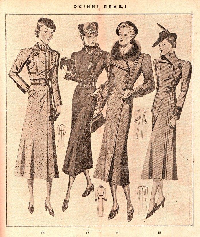 Осінні плащі, 1937 рік