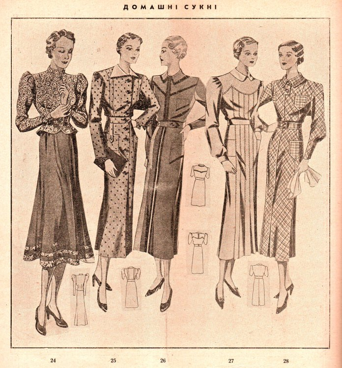 Домашні сукні, 1937 рік