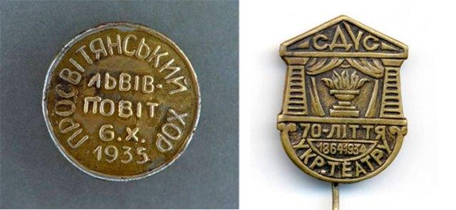 Львівські значки, виконані в 1930-х роках Іваном Кузьмичем