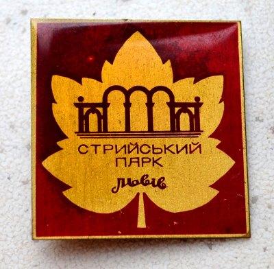 Значок на згадку про відвідини Стрийського парку