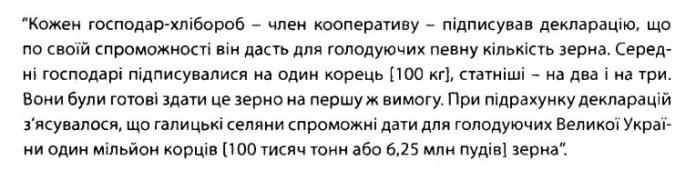 Зі згадок сільського мешканця М. Коваля (за виданням А. Козицького)