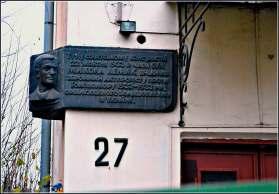 Меморіальна дошка-присвята М. Лемику на вул. Котляревській, 27 (фото Тетяна Жернова, 2015 рік)
