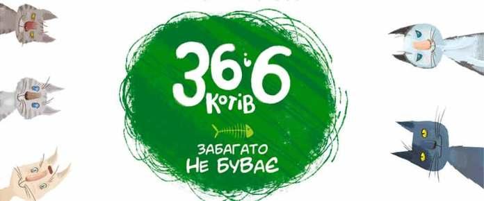 Ілюстрація до книги «36 і 6 котів»