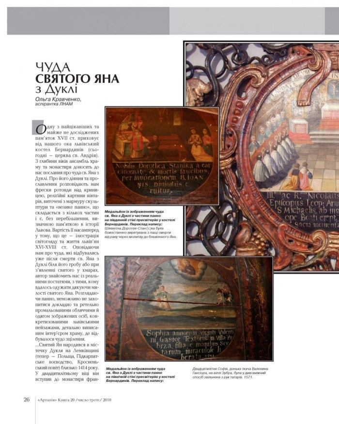 Фрагмент сторінки мистецького журналу «Артанія» ( Книга 20 №3 2010)