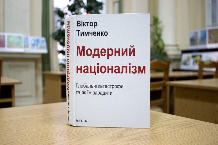 """Книжка Віктора Тимченка """"Модерний націоналізм. Глобальні катастрофи та як їм зарадити"""""""