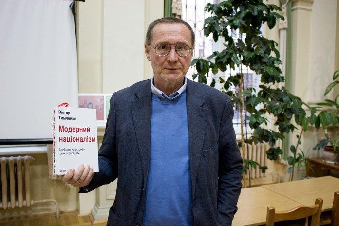 """Віктор Тимченко та його книжка """"Модерний націоналізм. Глобальні катастрофи та як їм зарадити"""""""