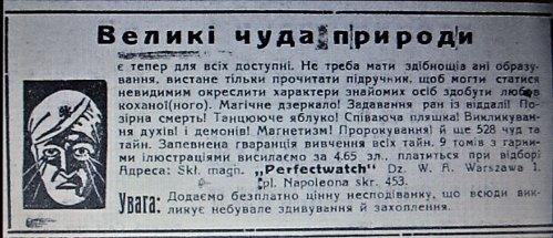 (тижневик «Неділя» березень 1938р)