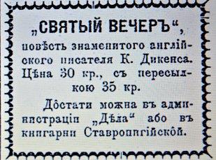 (Газета «Діло» 1884р)