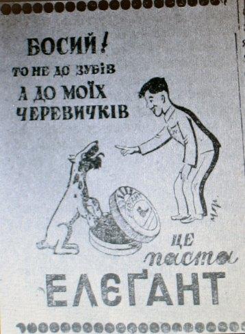 Реклама пасти до взуття агенції «Фама» (газета «Наш Лемко» 1938р)