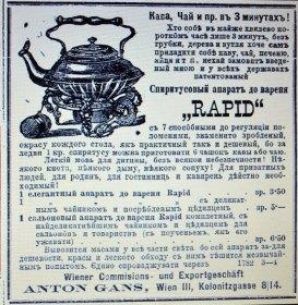 Реклама своєрідної плити для приготування (газета «Діло» 1886р)